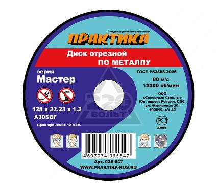 Круг отрезной ПРАКТИКА 031-044 180 X 2.5 X 22 по металлу