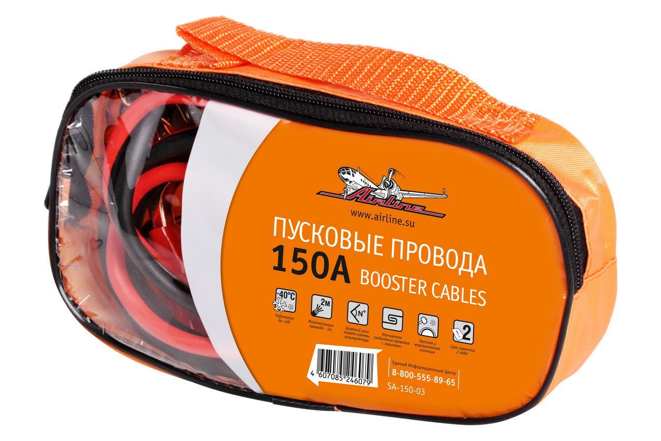 Провода для прикуривания Airline Sa-150-03