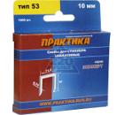 Скобы для степлера ПРАКТИКА 775-389 10мм, тип 53, 1000шт.