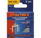 Скобы для степлера ПРАКТИКА 775-204 8мм, тип 140, 1000шт.