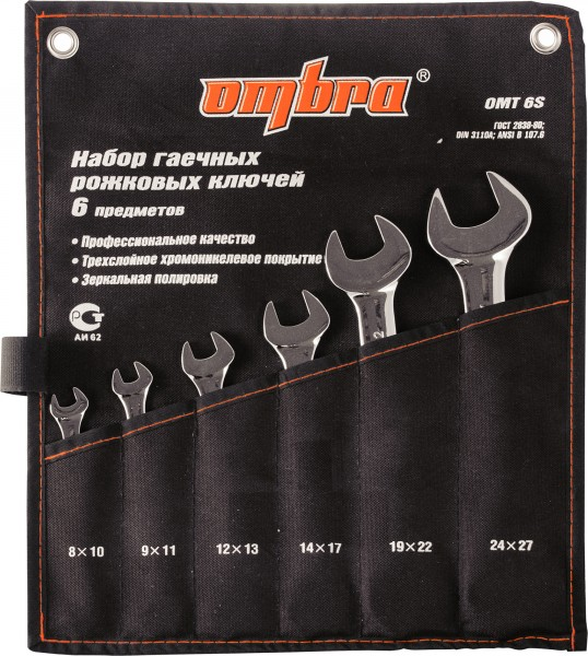 Набор рожковых гаечных ключей в чехле, 6 шт. Ombra Omt 6s (8 - 27 мм)  рожковый ключ ombra 011417