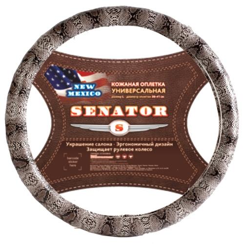 Оплетка Senator New mexico ''l''
