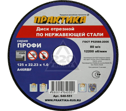 Круг отрезной ПРАКТИКА 640-551
