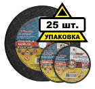 Круг отрезной ЛУГА-АБРАЗИВ 180 Х 3 Х 32 А24 по металлу 25шт