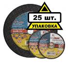 Круг отрезной ЛУГА-АБРАЗИВ 180 Х 2,5 Х 22 А30 по металлу 25шт