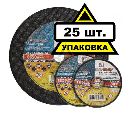 Круг отрезной ЛУГА-АБРАЗИВ 250 Х 2,5 Х 32 А30 по металлу 25шт