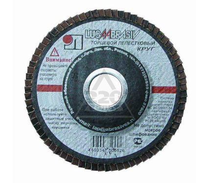 Круг Лепестковый Торцевой (КЛТ) ЛУГА-АБРАЗИВ КЛТ2 150 Х 22 Р220 (№6)