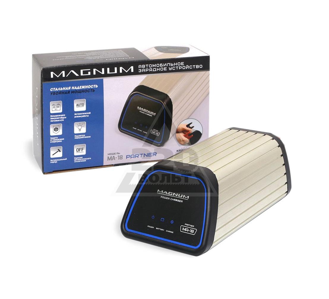 Зарядное устройство MAGNUM MA-18 PARTNER
