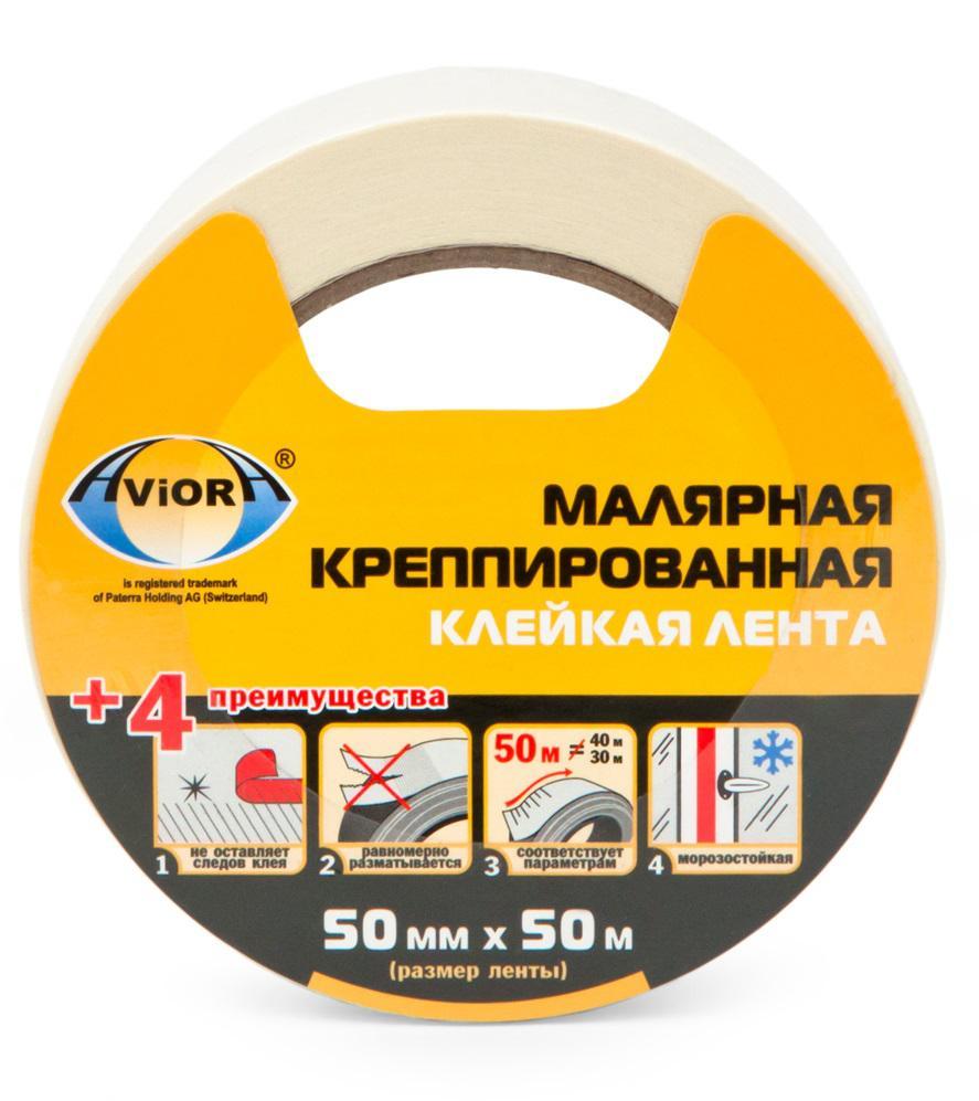 Лента малярная Aviora 813005