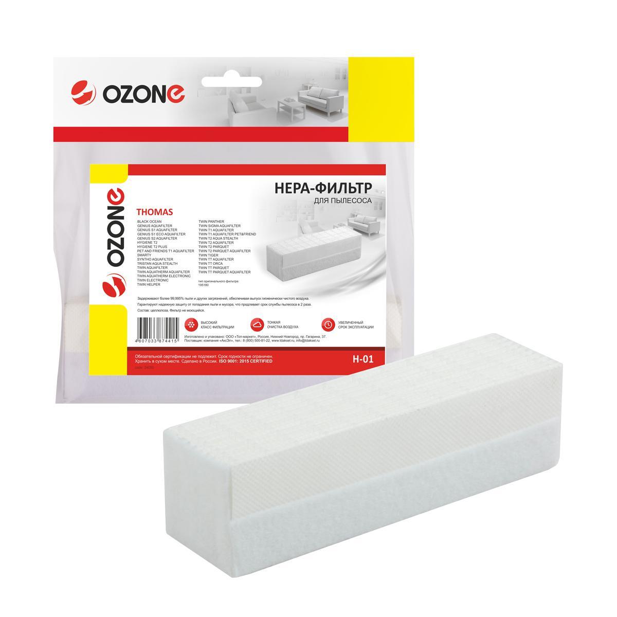 Фильтр Ozone H-01