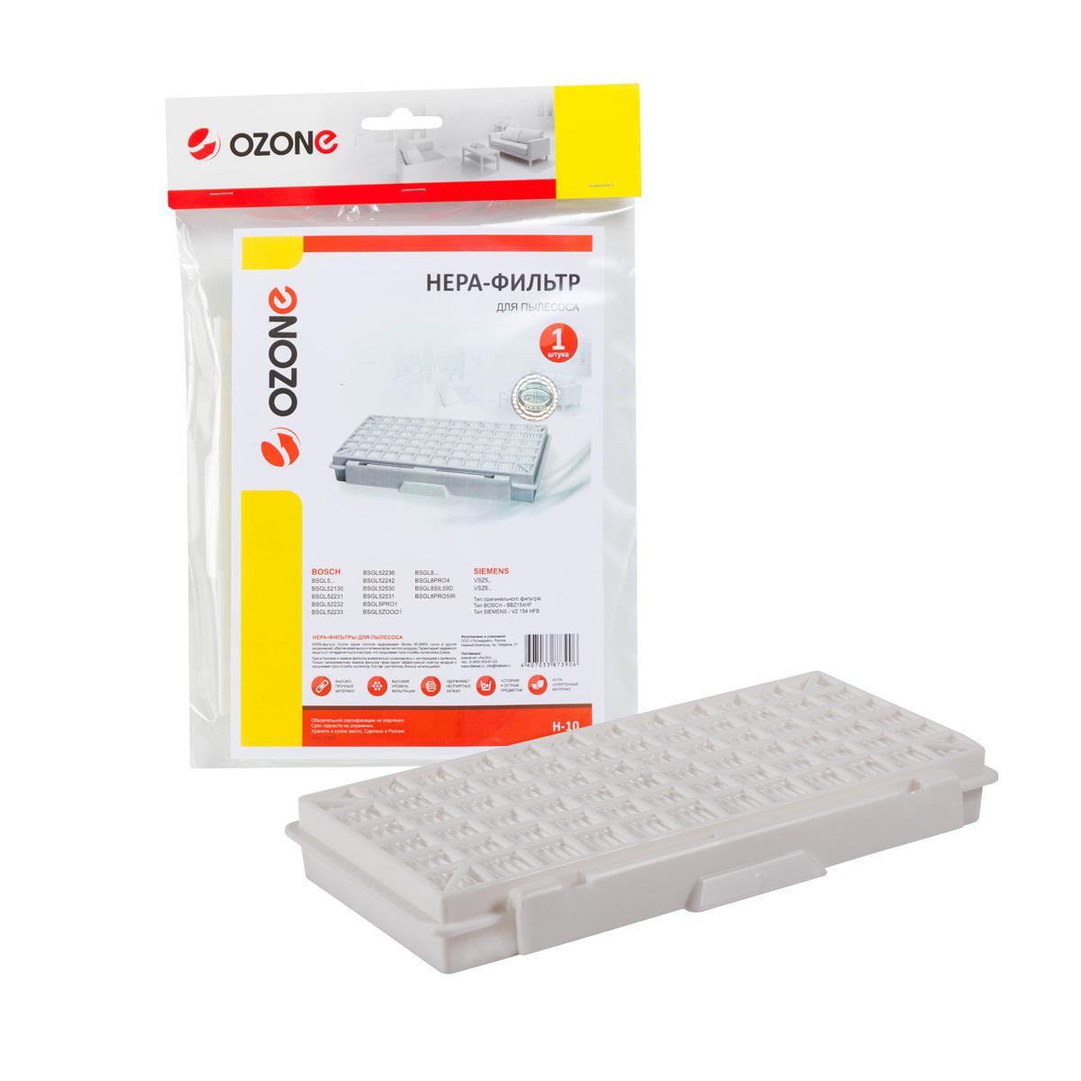 Фильтр Ozone H-10