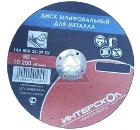 Круг шлифовальный ИНТЕРСКОЛ 2063912500600