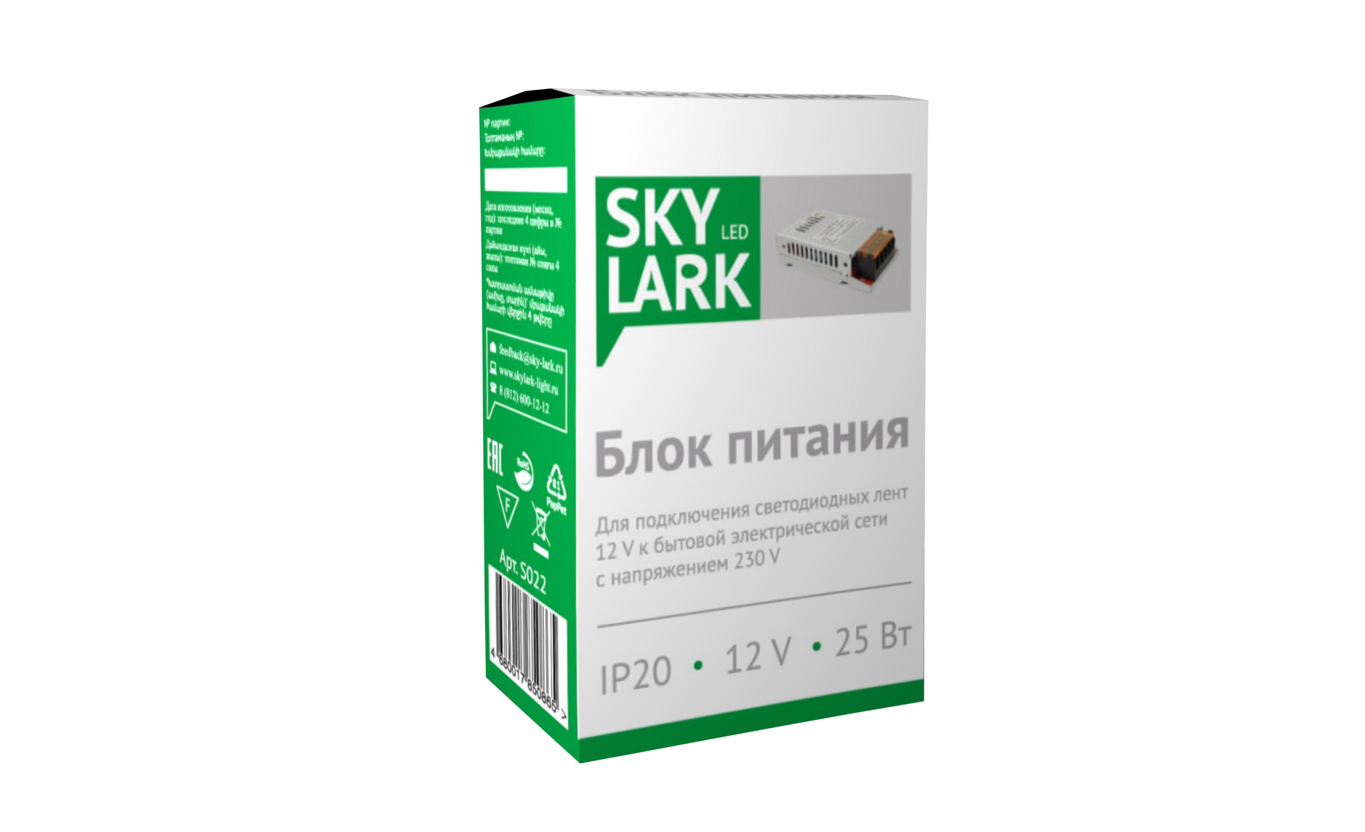 Блок питания Skylark S022