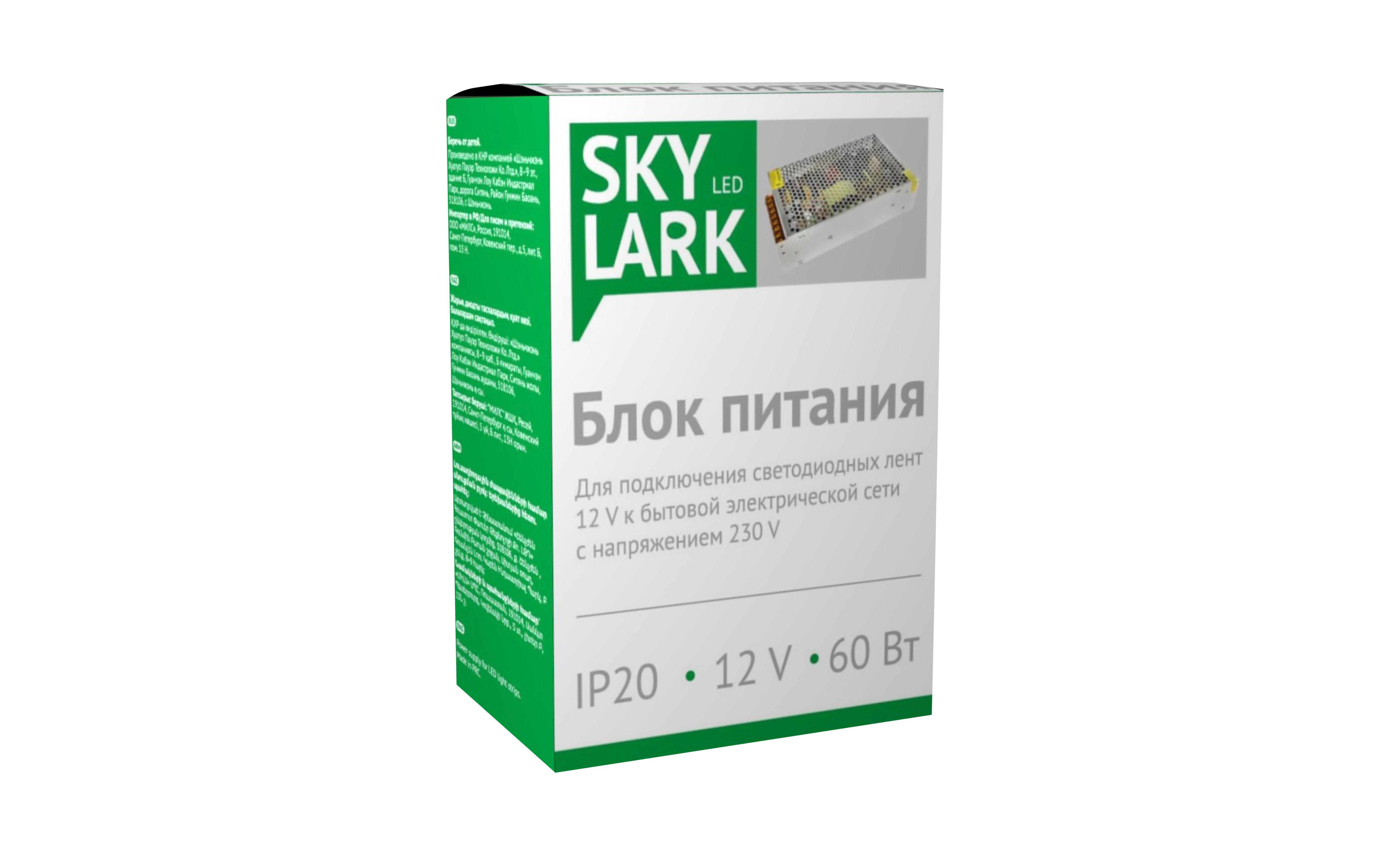 Блок питания Skylark S025