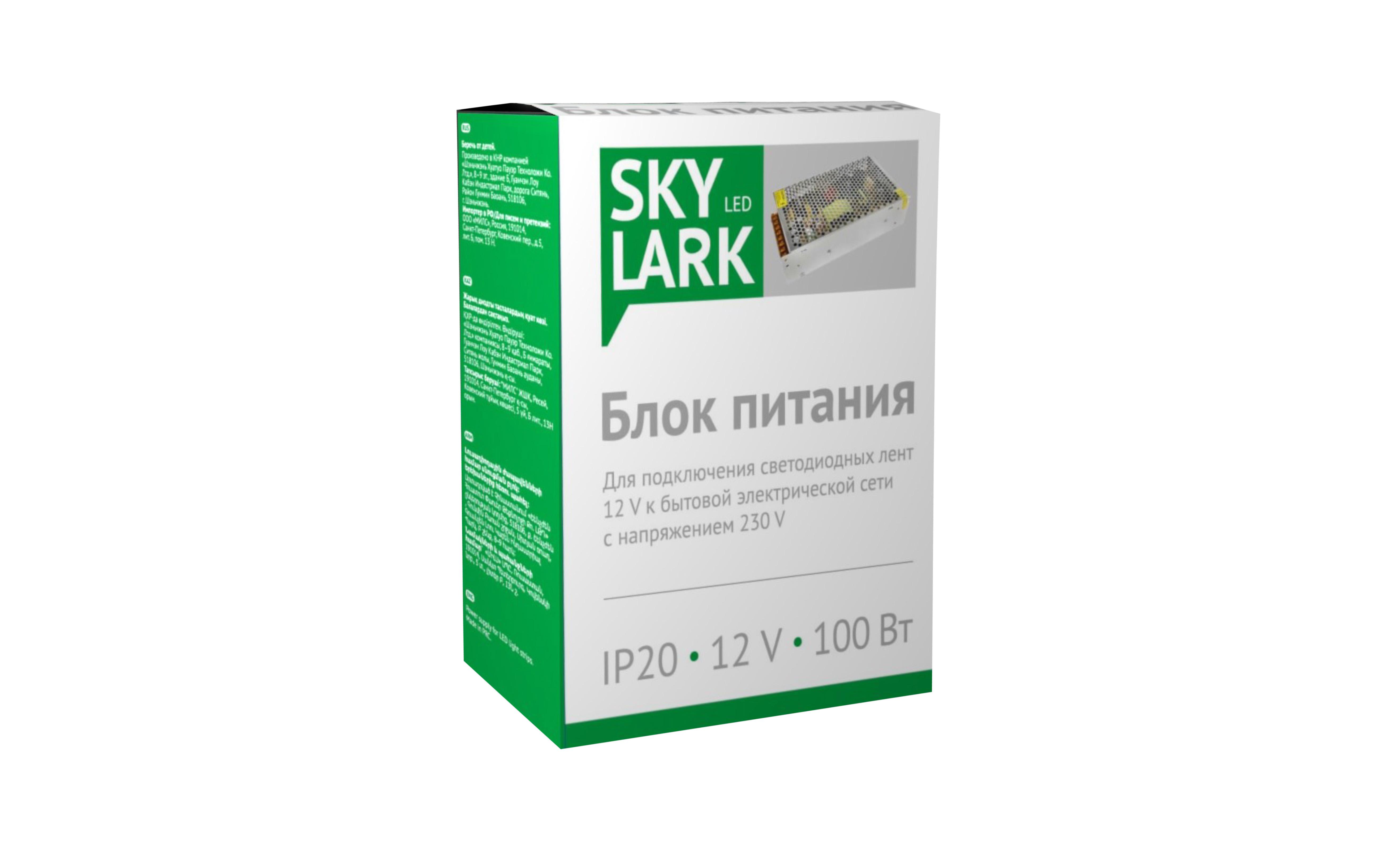 Блок питания Skylark S026