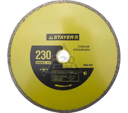 Круг алмазный STAYER MASTER 3665-230