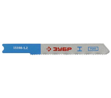 Пилки для лобзика ЗУБР 15598-1.2