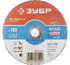 Круг отрезной ЗУБР 36200-180-2.5_z01