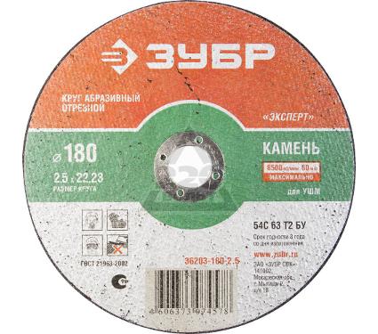 Круг отрезной ЗУБР 36203-180-2.5_z01