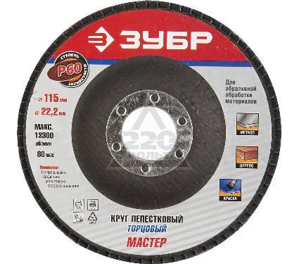 Круг Лепестковый Торцевой (КЛТ) ЗУБР 36590-115-60