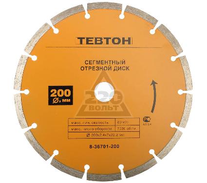 Круг алмазный ТЕВТОН 8-36701-200