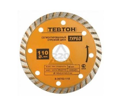 Круг алмазный ТЕВТОН 8-36702-110