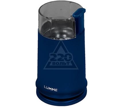 Кофемолка LUMME LU-2601 синий топаз