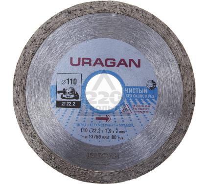 Круг алмазный URAGAN 909-12171-125