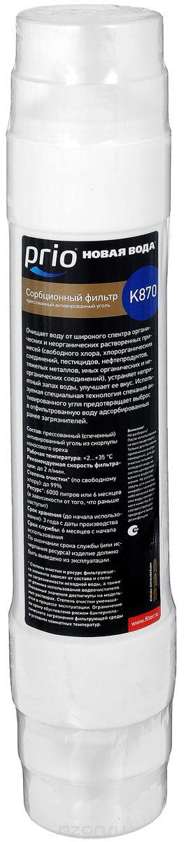 Картридж Prio НОВАЯ ВОДА К 870 картридж новая вода к 100