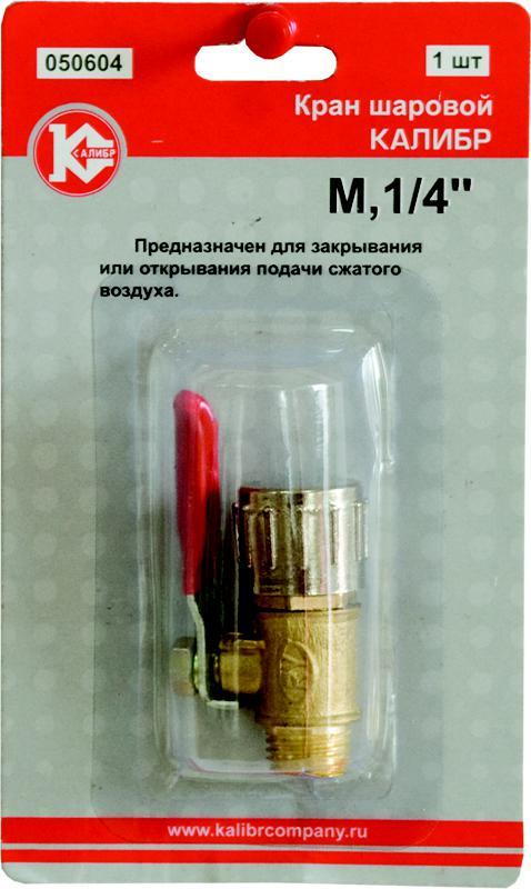 Кран шаровый КАЛИБР M1/4
