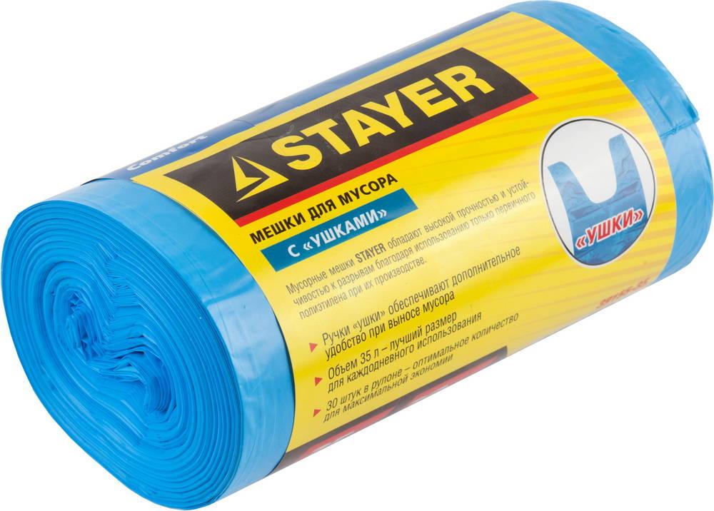 Мешок Stayer 39155-35