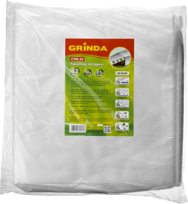 Материал укрывной Grinda 422374-21