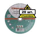 Круг зачистной HAMMER 230 x 6.0 x 22 по металлу Коробка (20шт.)