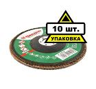 Круг Лепестковый Торцевой (КЛТ) HAMMER КЛТ 150 Х 22 Р 80 Коробка (10шт.)