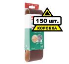 Лента шлифовальная бесконечная HAMMER 75 Х 533 Р 120 3 шт. Коробка (50шт.)