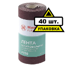 Шкурка шлифовальная в рулоне HAMMER 216-015 Коробка (40шт.)