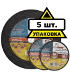 Круг отрезной ЛУГА-АБРАЗИВ 125 Х 1 Х 22 А54 по металлу и нержавеющей стали. SKIN упаковка 5шт