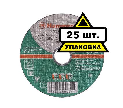 Круг отрезной HAMMER Flex 125 x 1.2 x 22 по металлу и нержавеющей стали 25шт