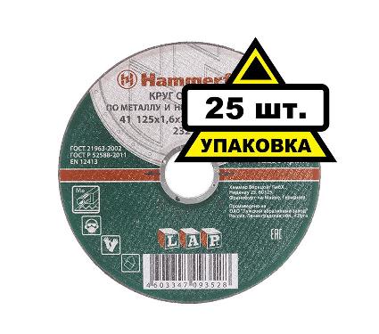 Круг отрезной HAMMER Flex 125 x 1.6 x 22 по металлу и нержавеющей стали 25шт