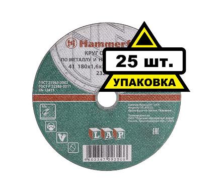 Круг отрезной HAMMER 180 x 1.6 x 22 по металлу и нержавеющей стали 25шт
