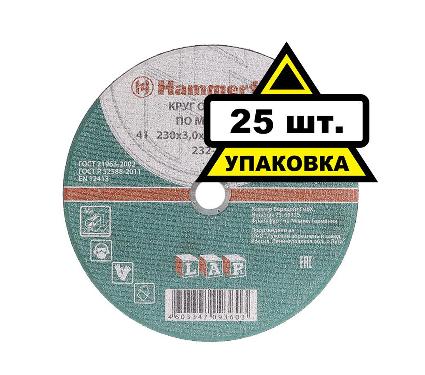 Круг отрезной HAMMER 230 x 3.0 x 22 по металлу 25шт