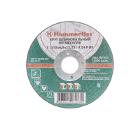 Круг зачистной HAMMER 115 x 6.0 x 22 по металлу 10шт