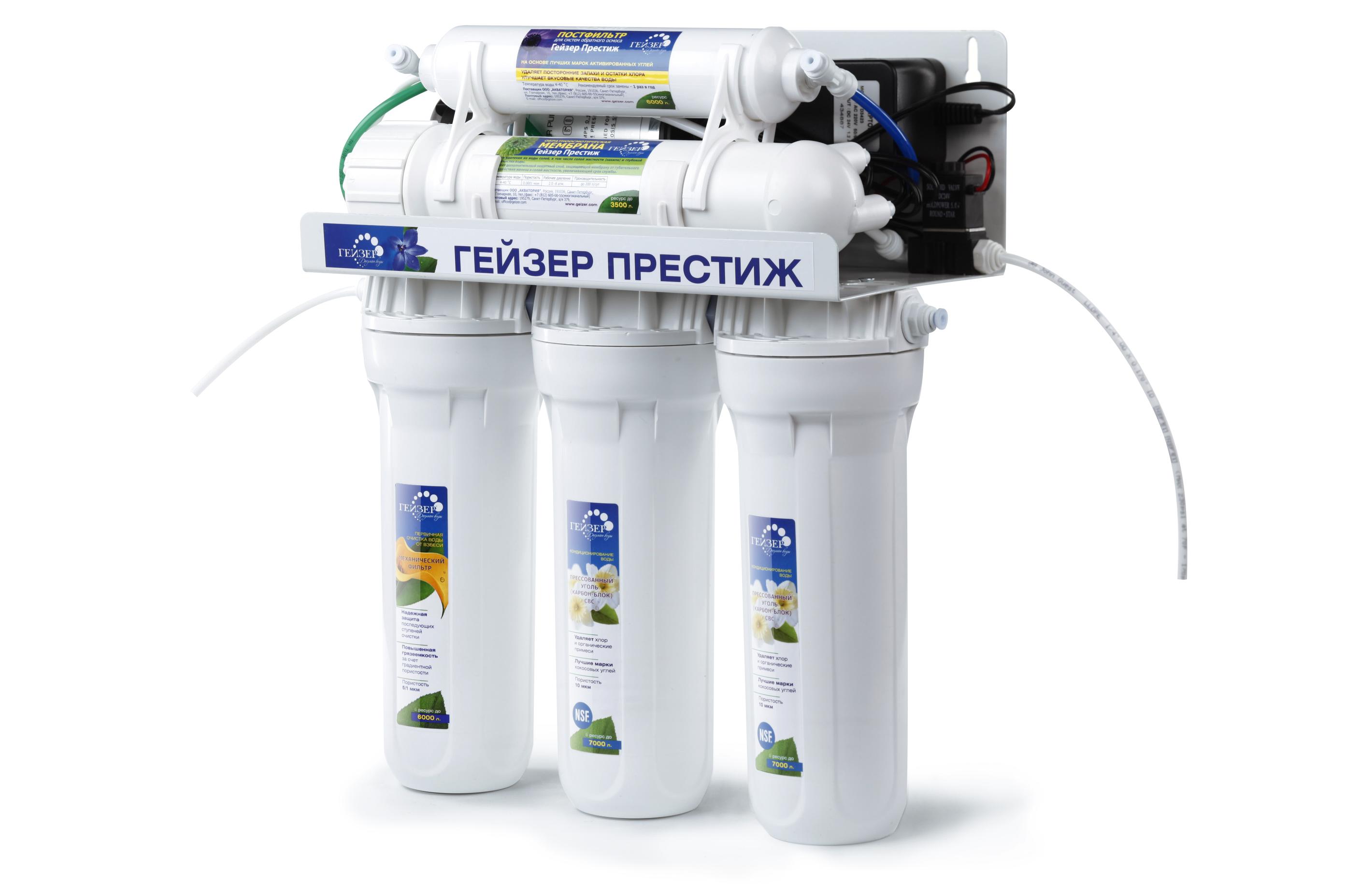 Фильтр для очистки воды ГЕЙЗЕР Престиж 7.6л