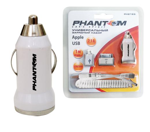 Набор Phantom Ph2193