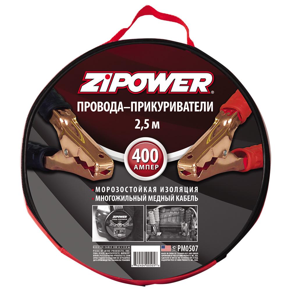 Провода прикуривания Zipower Pm0507
