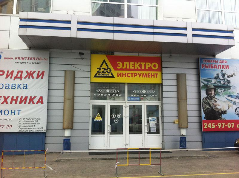 дом рыбака интернет магазин нижний новгород