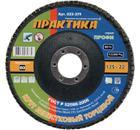 Круг Лепестковый Торцевой (КЛТ) ПРАКТИКА 032-379 125х22мм, Р80