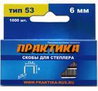 Скобы для степлера ПРАКТИКА 037-282  6 мм, 1000 шт.