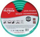 Шланг ELITECH 1005.001900