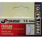 Скобы для степлера SKRAB (гвозди) 35255  14мм 1000шт.